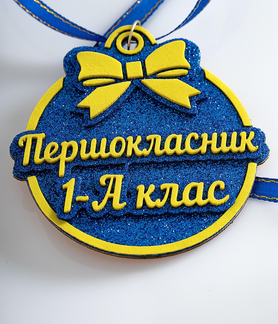 Голографічна синя медаль першокласника з класом