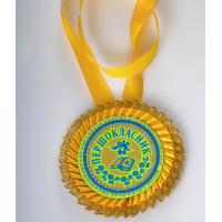Желтая Медаль для первоклассников  на ленточке