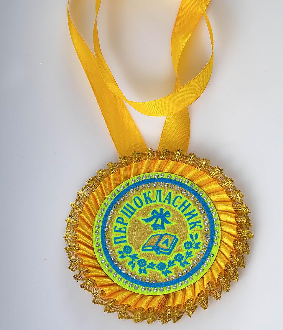 Жовта медаль для першокласника