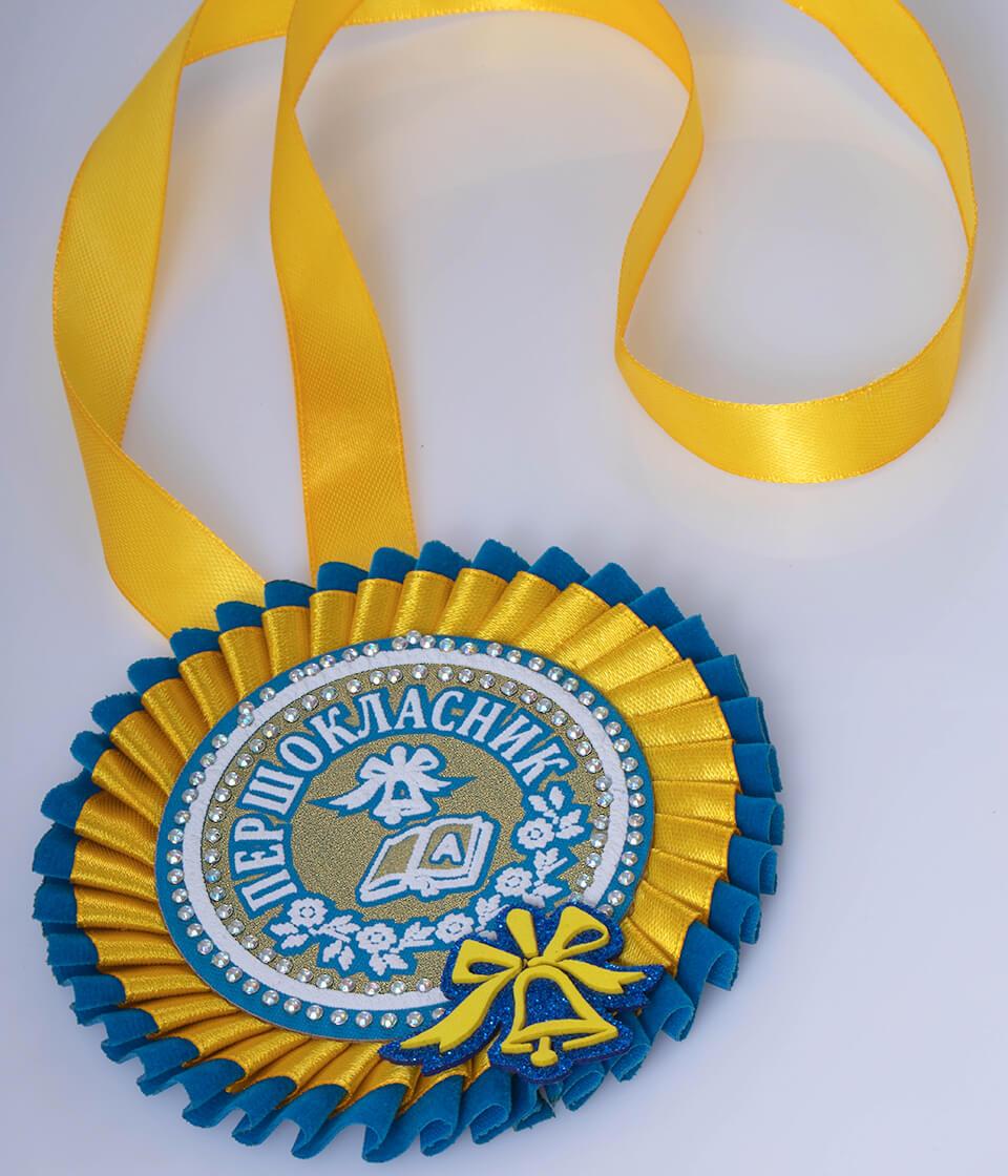 Жовто-блакитна медаль для першокласника
