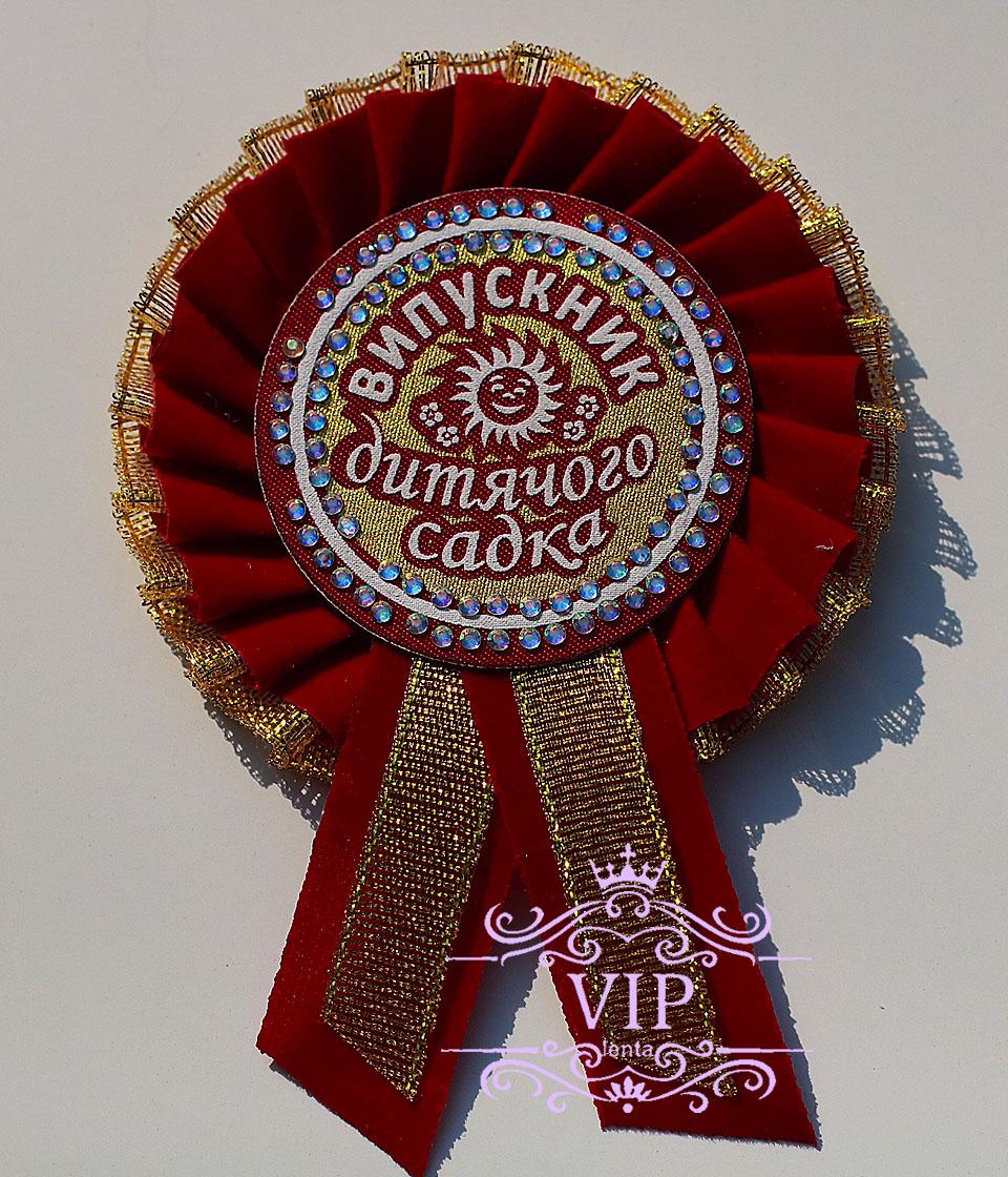 Медаль выпускник детского сада бордовая