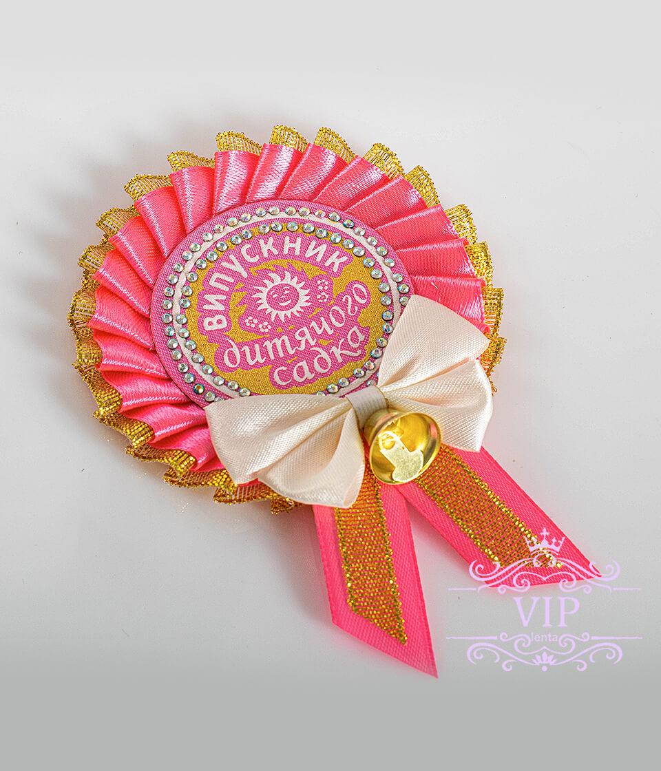 Медаль выпускник детского сада розовая с бантиком