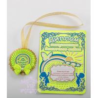 Медаль выпускник детского сада салатная с дипломом