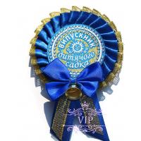 Медаль выпускник детского сада синяя с бантиком