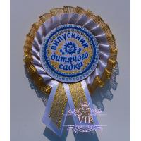 Белая Медаль выпускник детского.