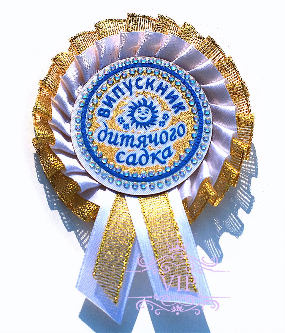 Медаль выпускник детского сада бело-синяя