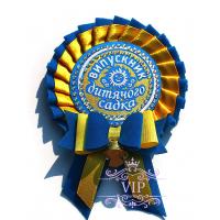 Медаль выпускник детского сада желто-голубая с бантиком