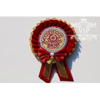 Медаль выпускник детского сада бордовая с бантиком