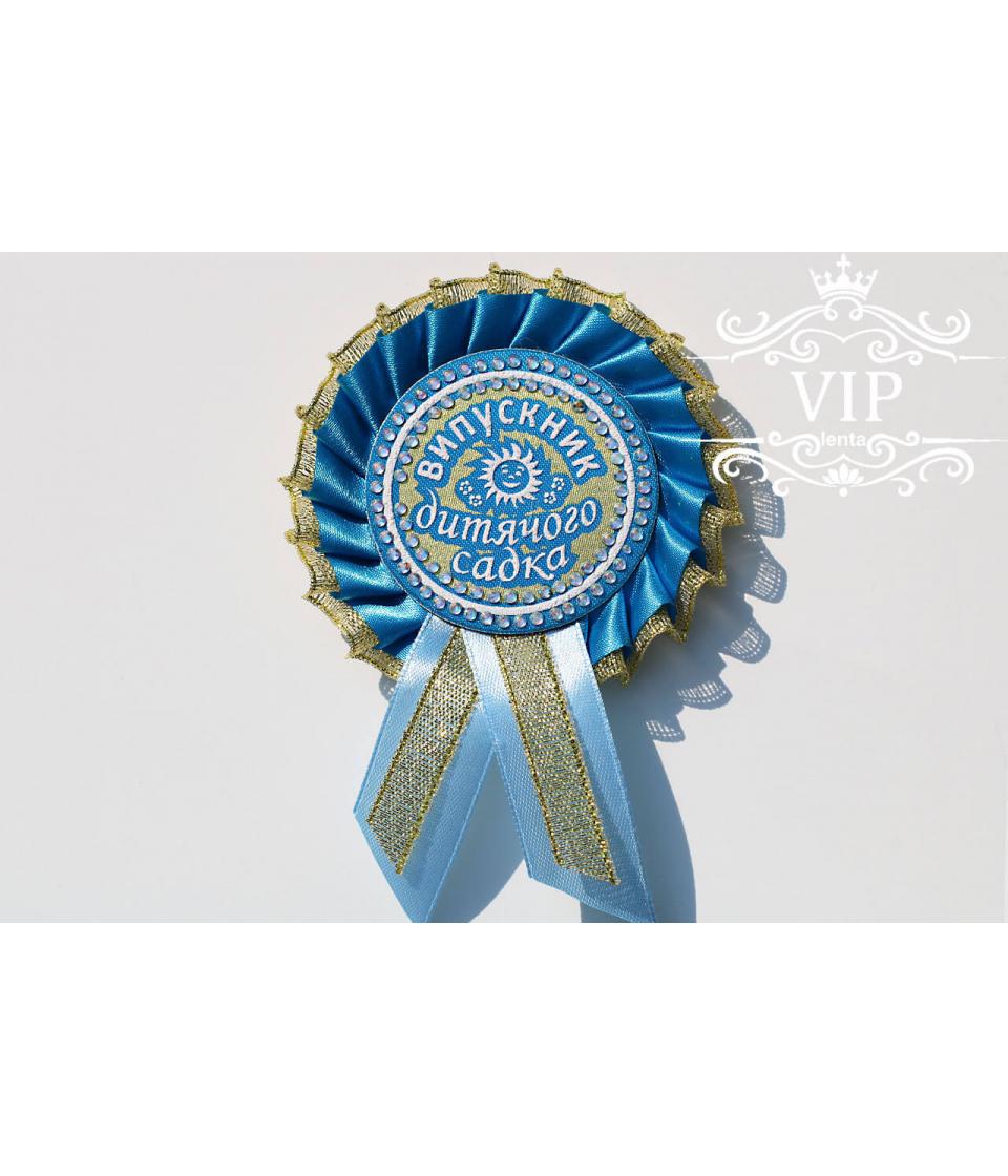 Медаль выпускник детского сада голубая