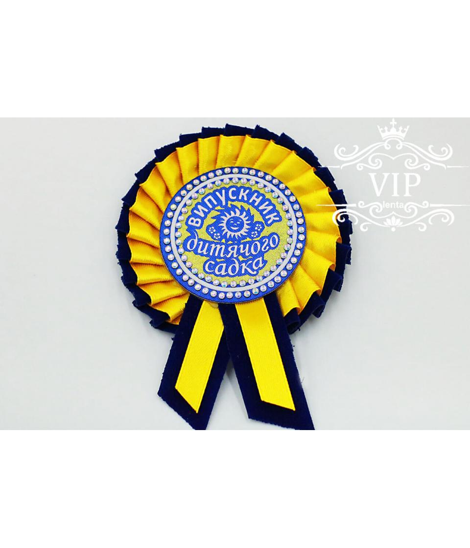 Медаль выпускник детского сада желто-синяя