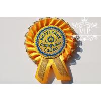 Медаль выпускник детского сада желтая