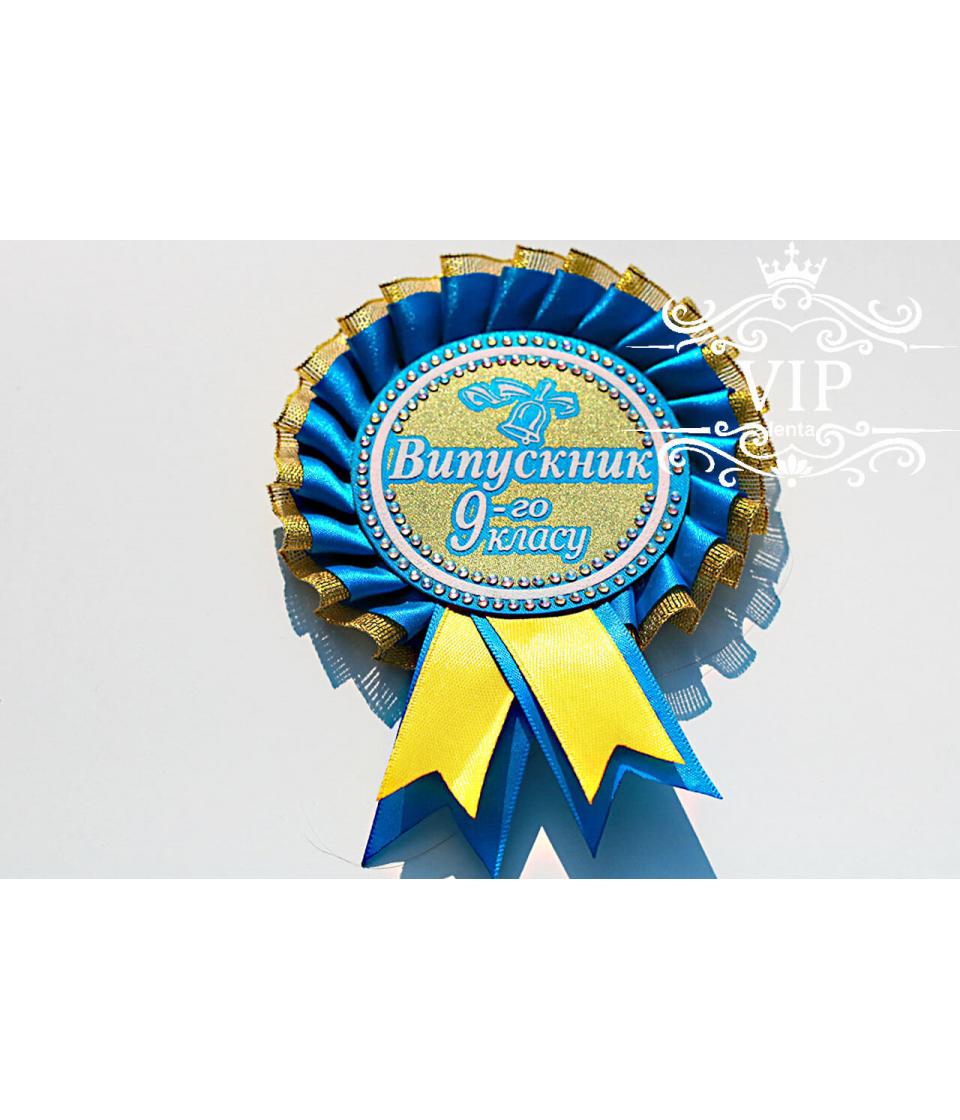 Медаль выпускник  9 класса голубая с золотом