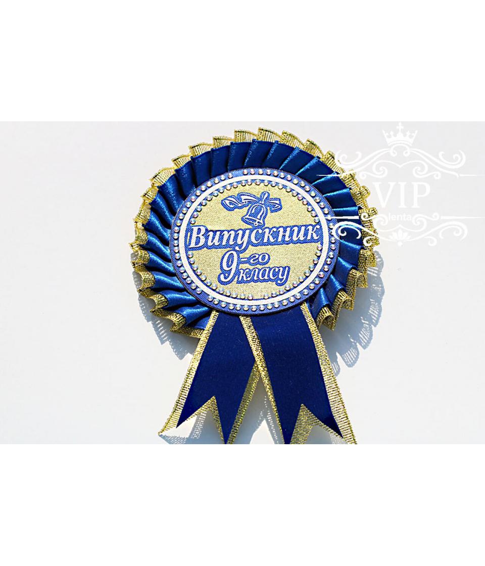 Медаль выпускник  9 класса синяя с золотом