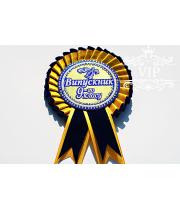 Медаль Бархат  выпускник  9 класса желто-синяя