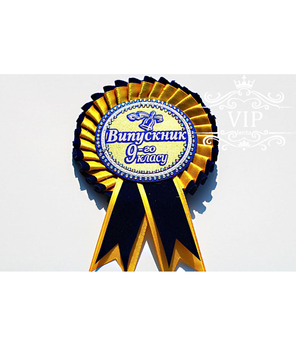 Медаль выпускник  9 класса желто-синяя