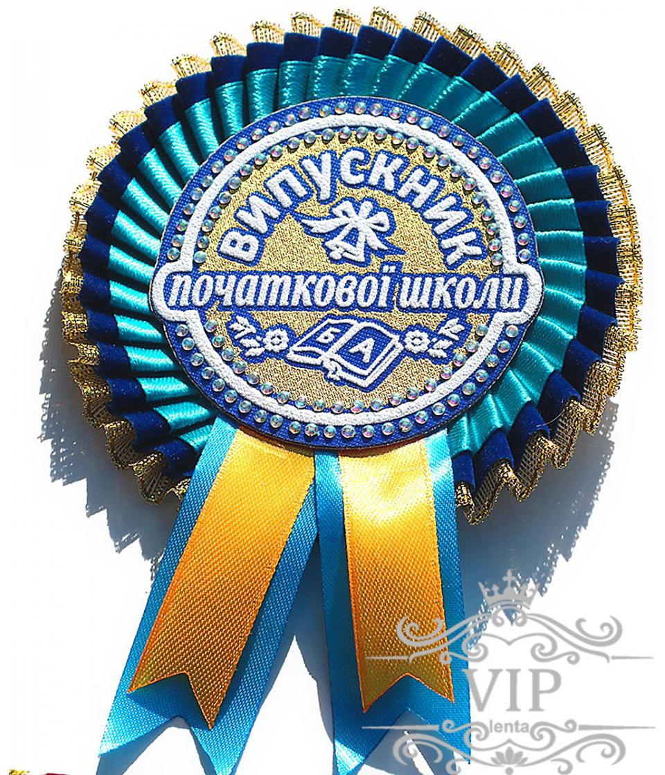 Медаль випускник начальной школы голубая-бархат-золотом