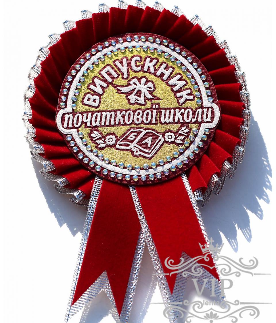 Медаль випускник начальной школы бордовая с серебром