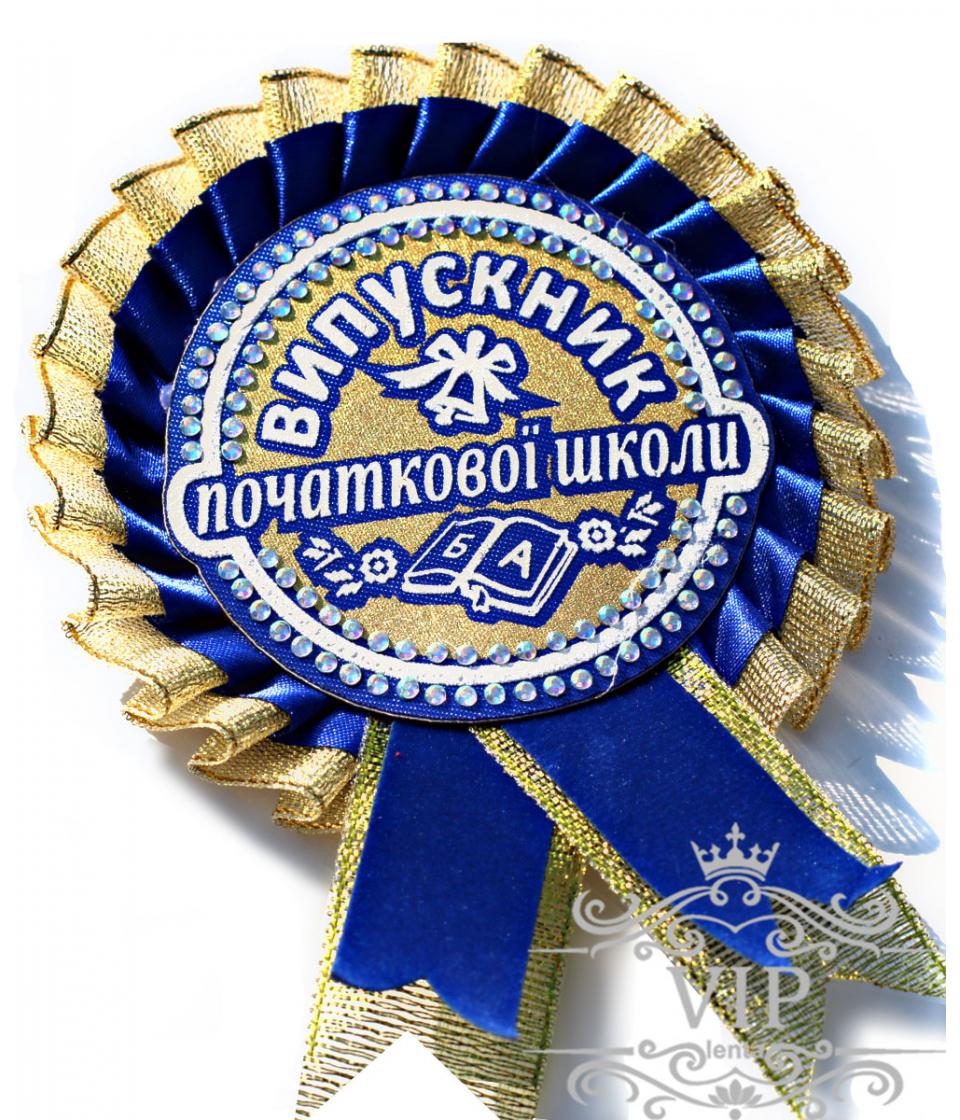 Медаль випускник начальной школы синяя