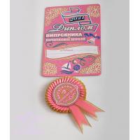 Медаль выпускник начальной школы розовая с дипломом