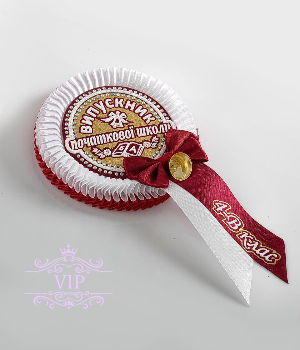 Медаль  выпускник начальной  школы бордово-белая с номером класса