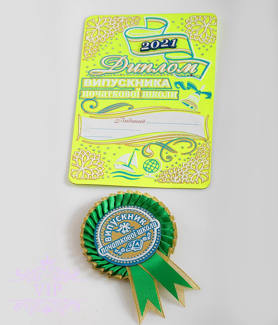 Медаль выпускник начальной школы зеленая с дипломом