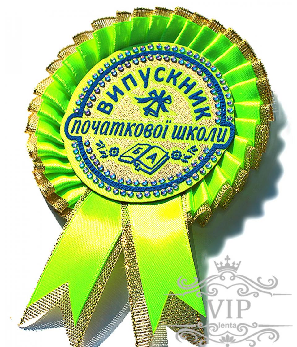 Медаль випускник начальной школы салатная