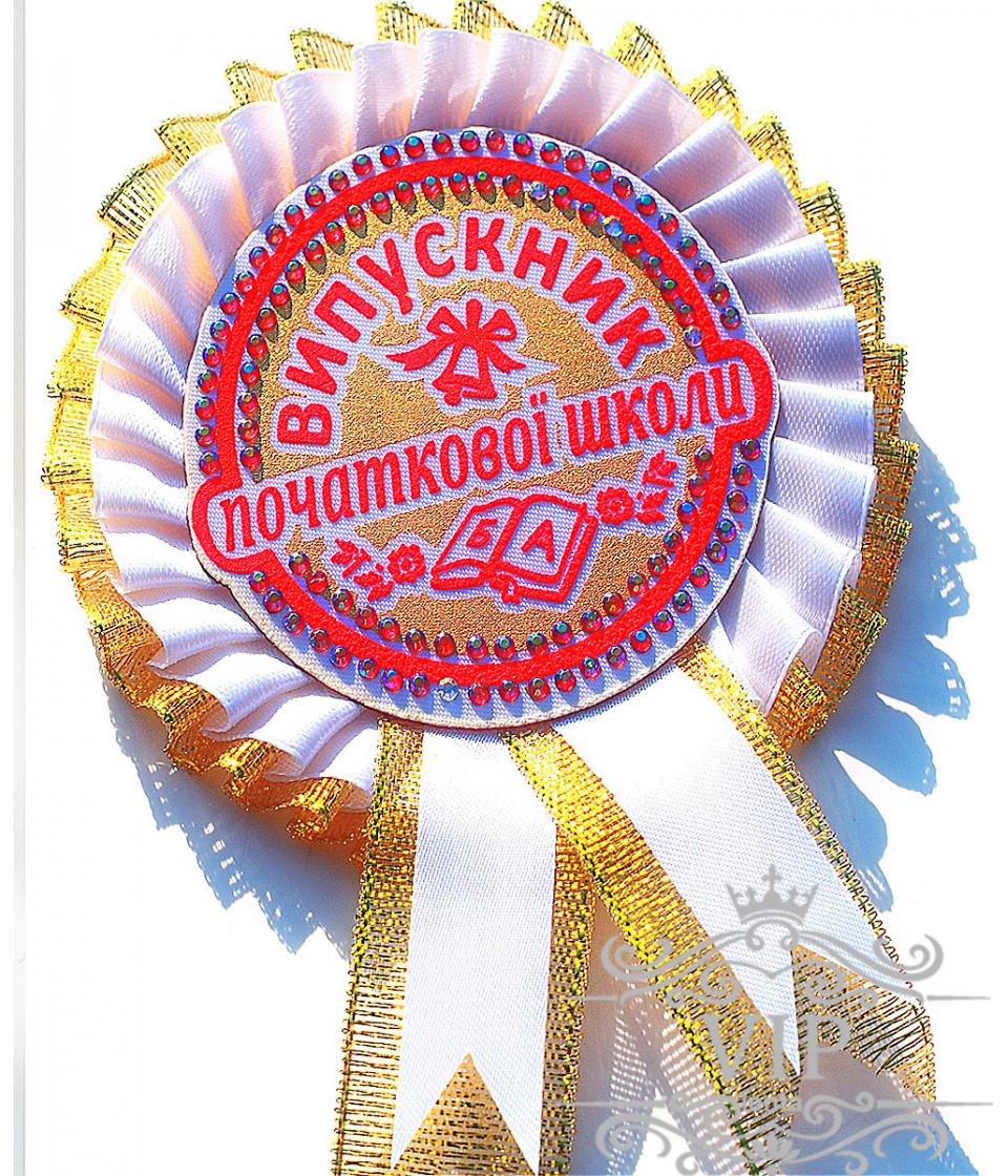 Медаль випускник начальной школы белая