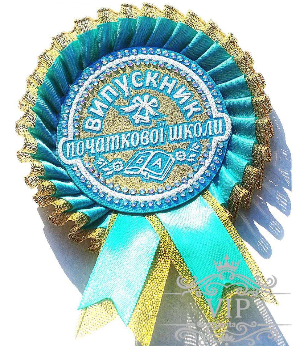 Медаль випускник начальной школы бирюзовая