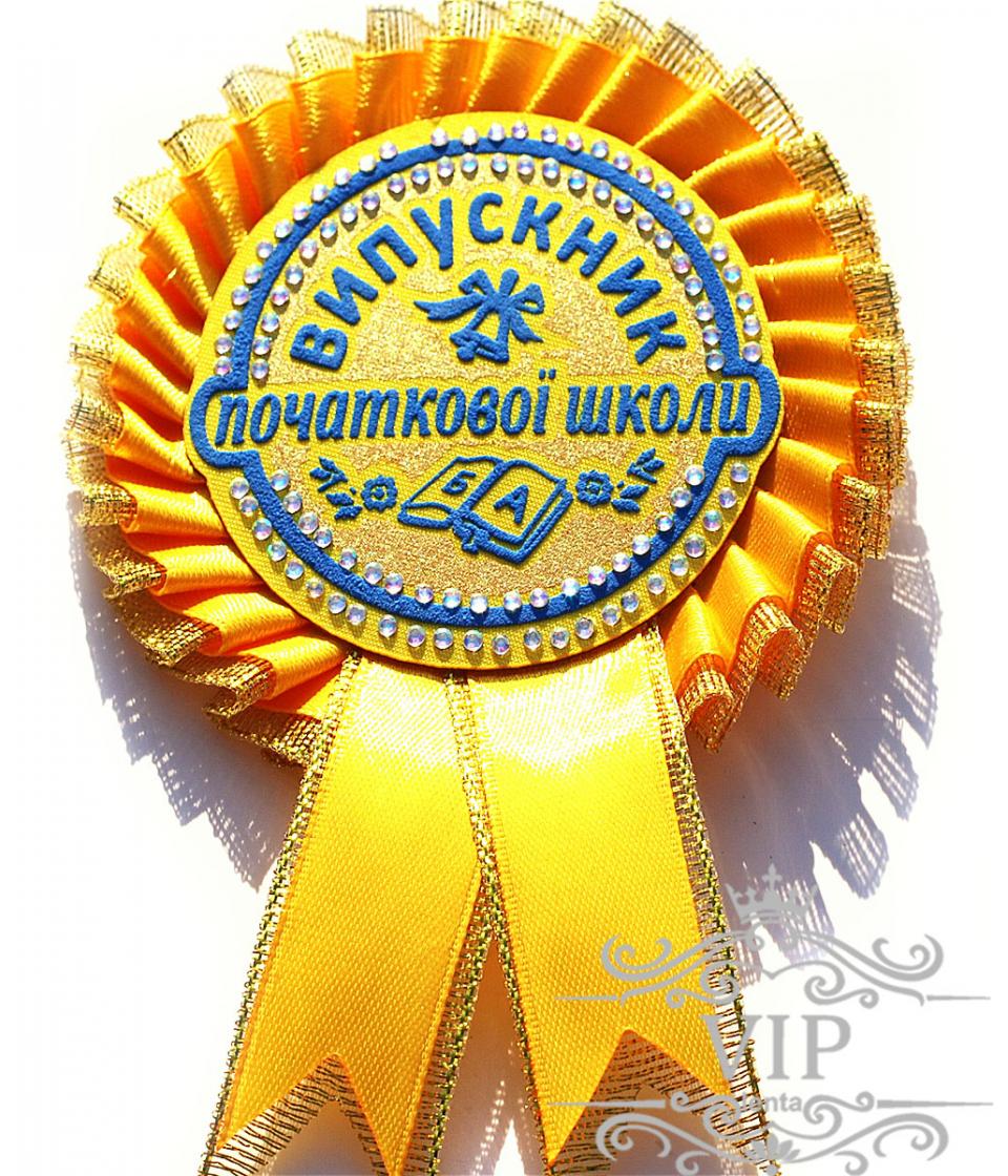 Медаль випускник начальной школы желтая