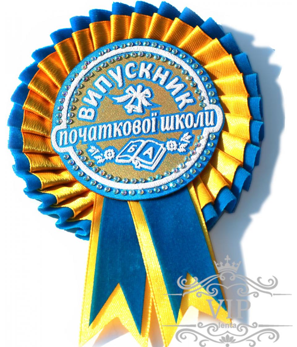 Медаль Бархат випускник начальной школы желто-голубая