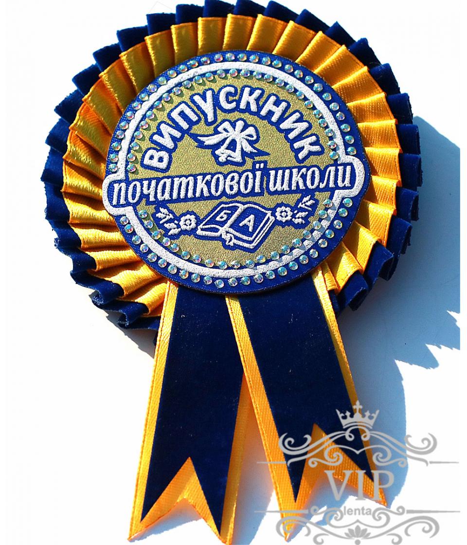Медаль Бархат випускник начальной школы желто-синяя