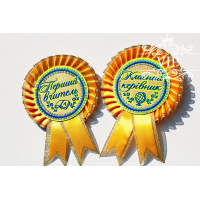 Медаль вчителю жовта