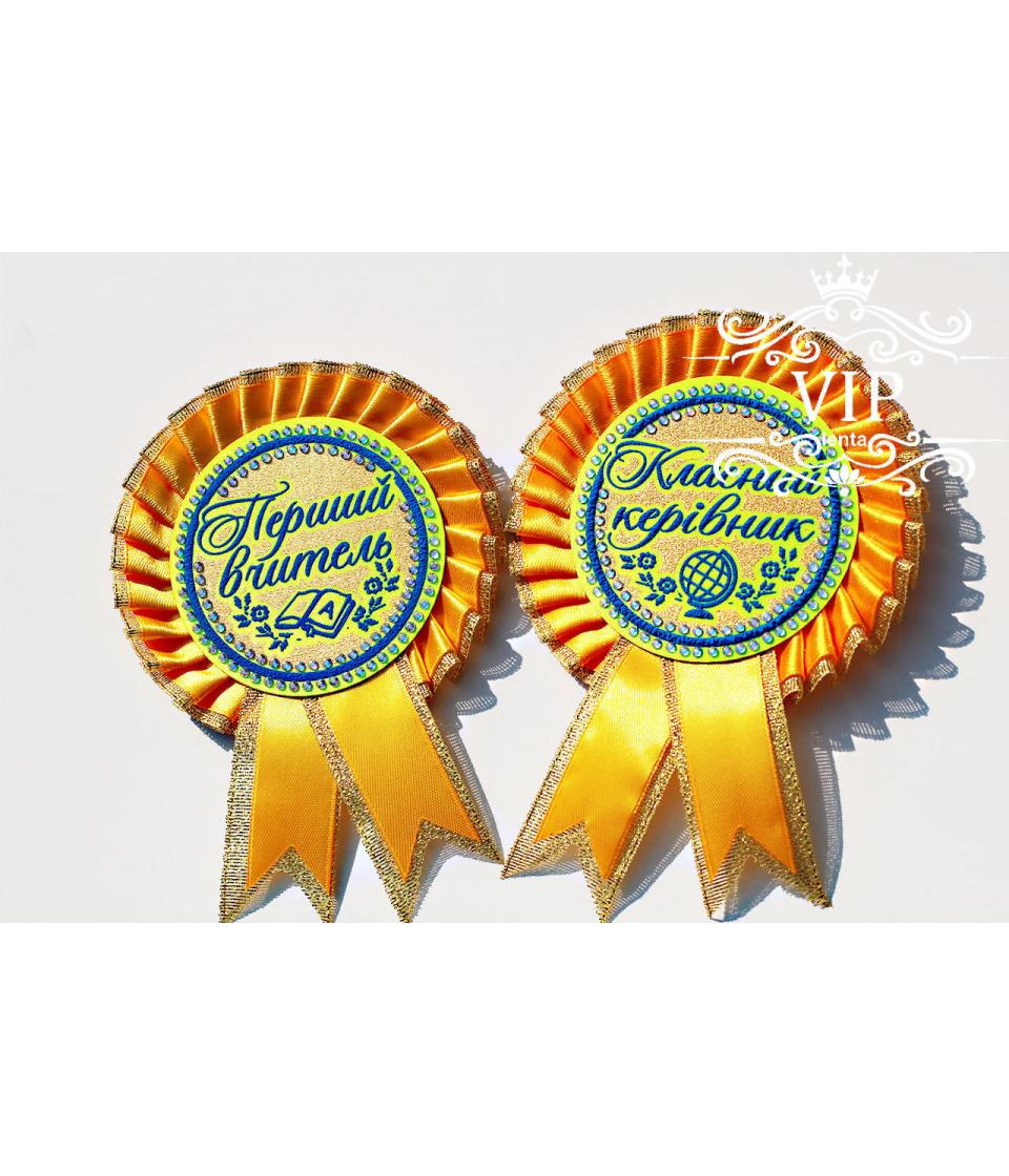 Медаль учителю желтая