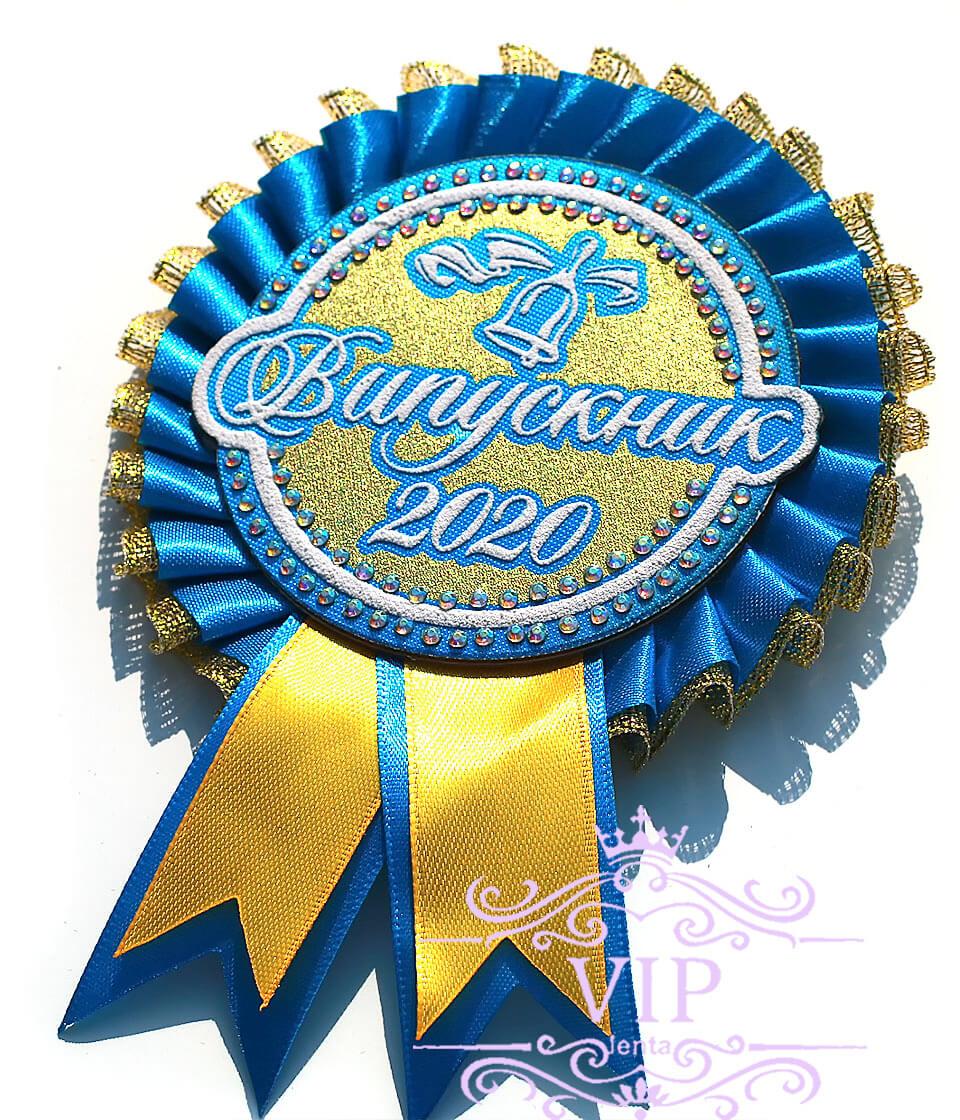 Медаль выпускник голубая с золотом