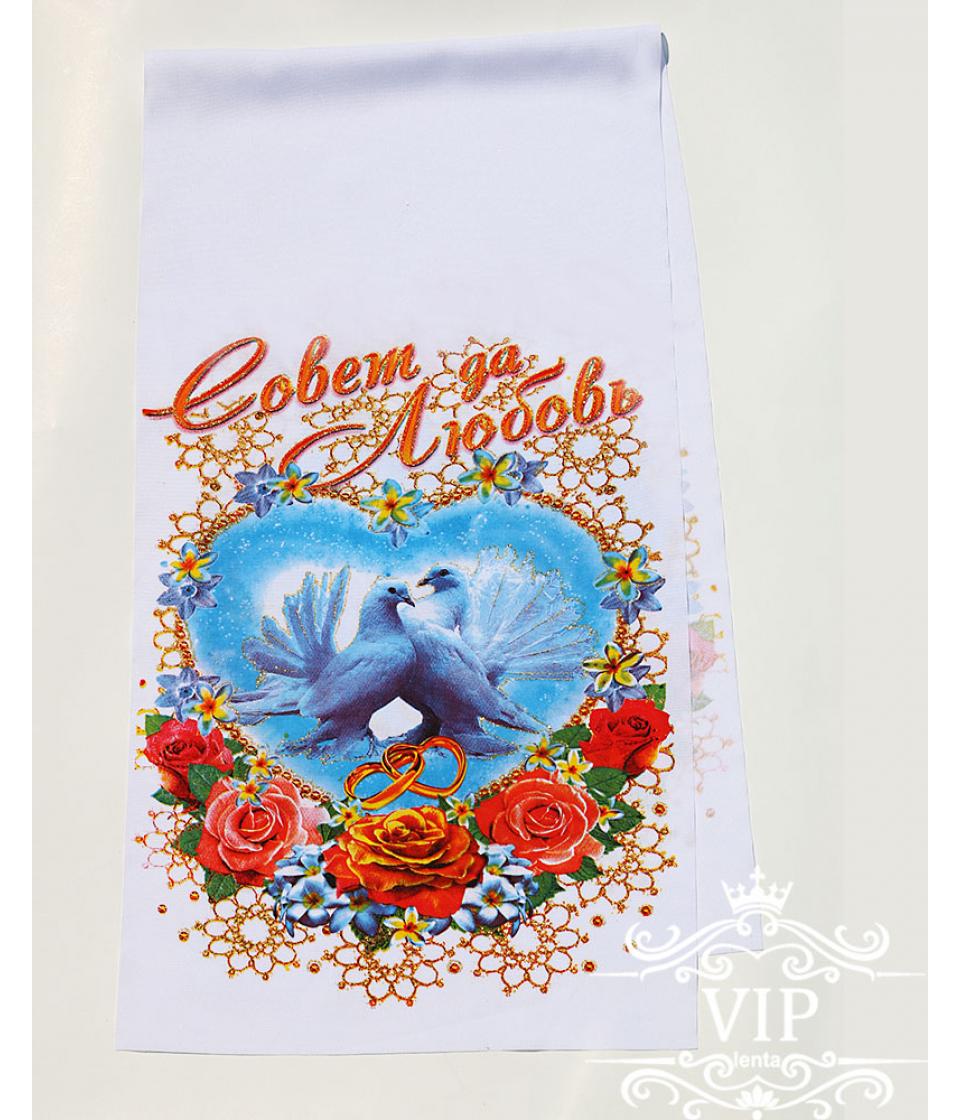 Печатный рушник орнамент совет да любовь голуби