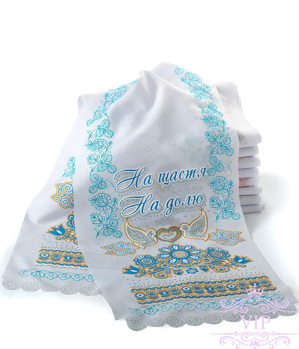Вышитый рушник со стразами голубой