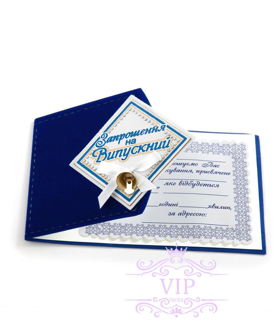 Синие бархатные Пригласительные на выпускной