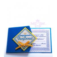 Голубые бархатные Пригласительные на выпускной
