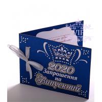 Синие со стразами Пригласительные на выпускной