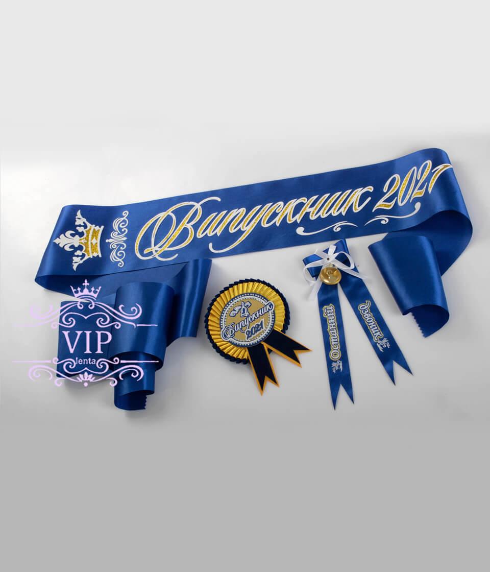 Сині стрічки на випускний з короною набір