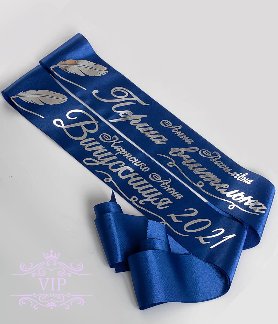 Синие ленты выпускник 2022  индивидуальные с пером