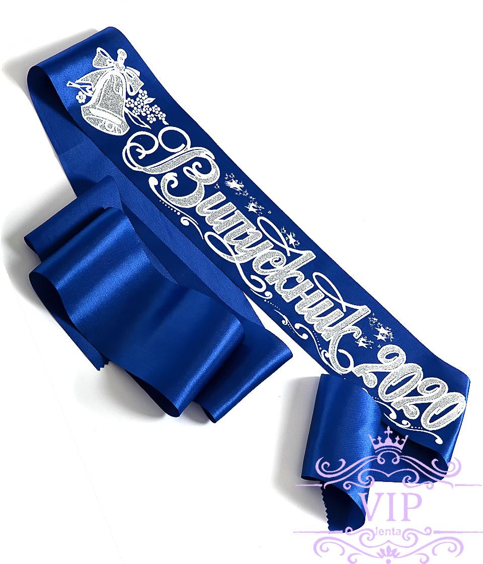 Синя стрічка на випускний рельєфна  з обводкою та сріблом