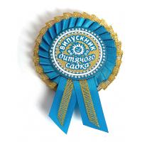 медали выпускник детского сада
