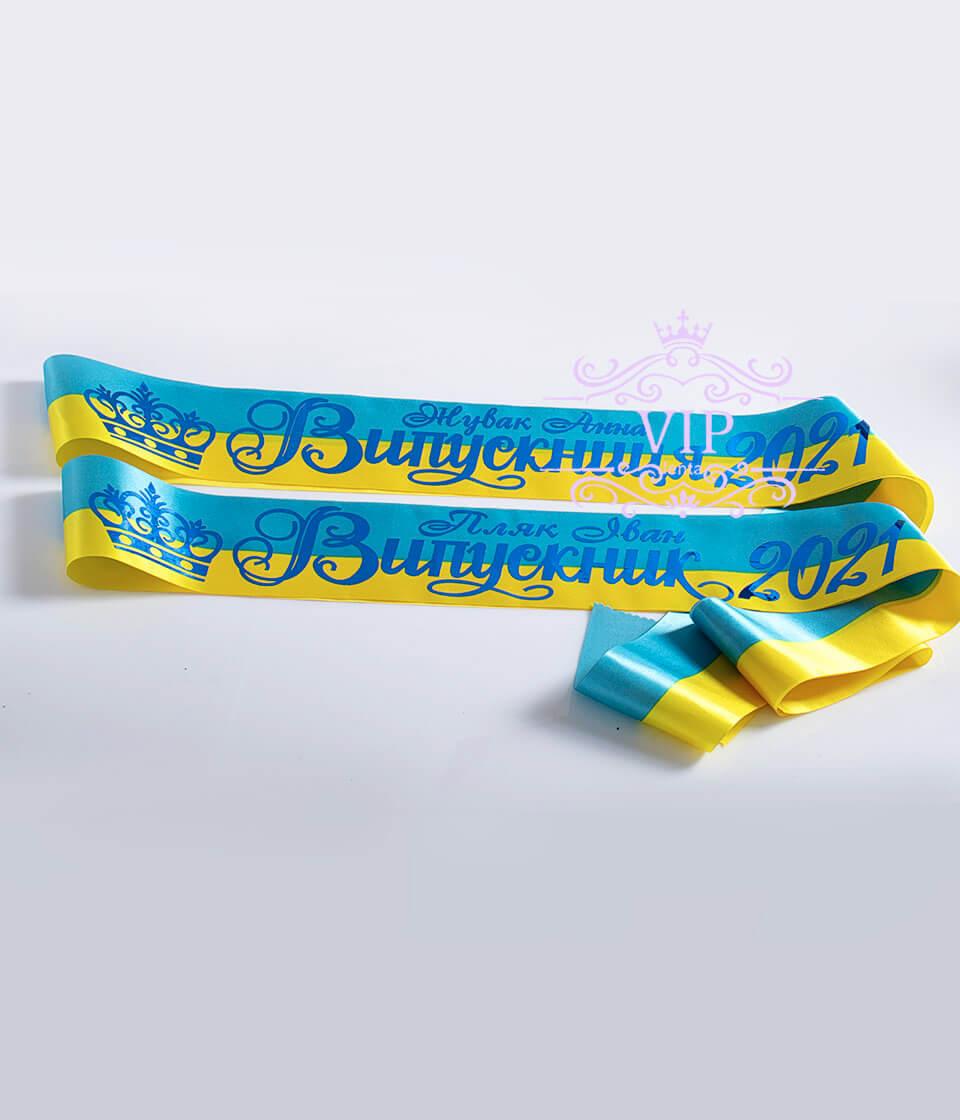 Жовто блакитна стрічка на замовлення