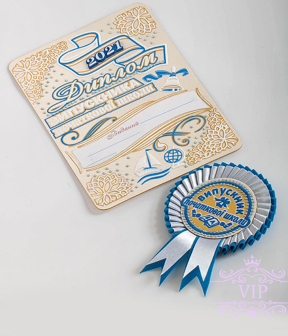 Бело-голубой значок выпускник начальной школы с дипломом