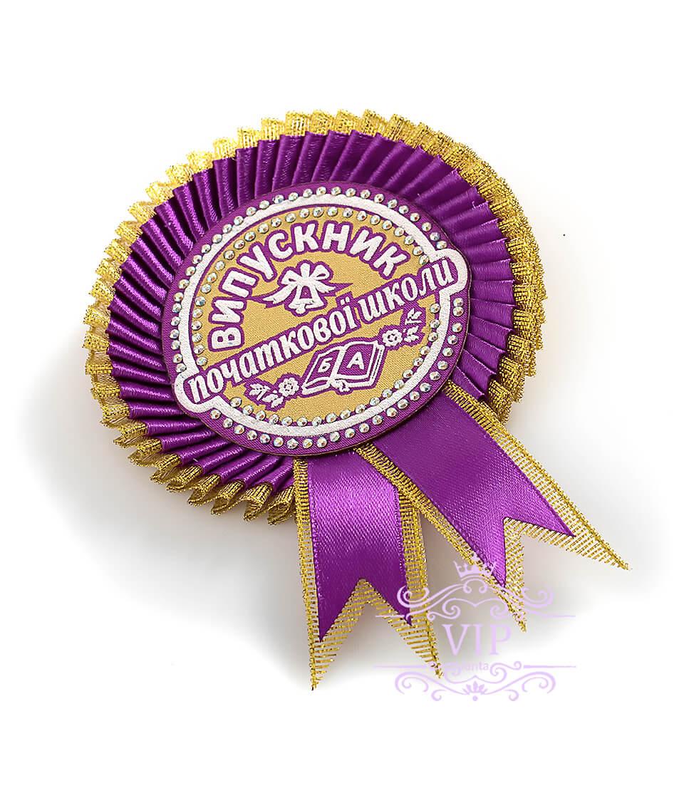 Значок випускник початковою школи фіолетовий