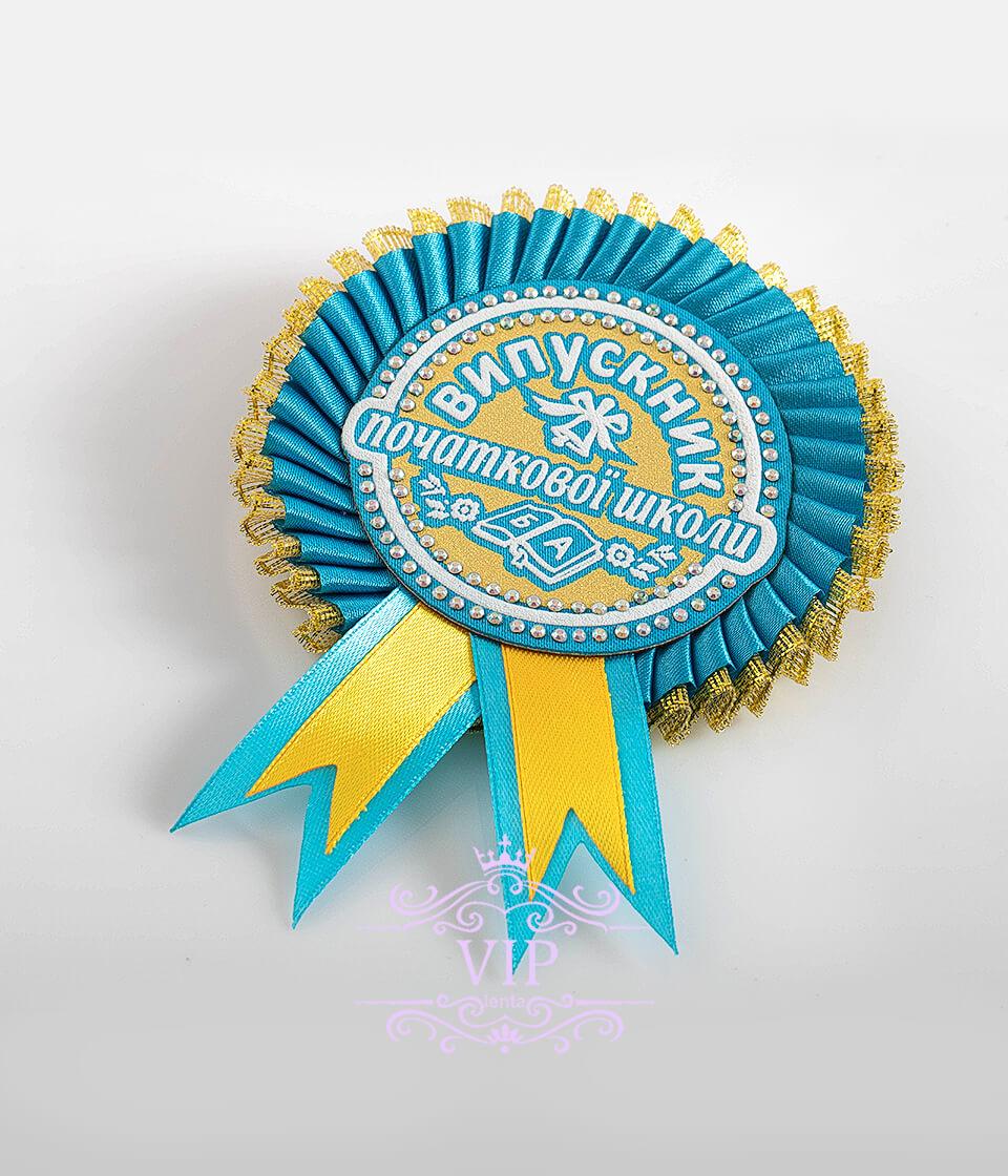 Значок випускник початковою школи блакитно-золотий