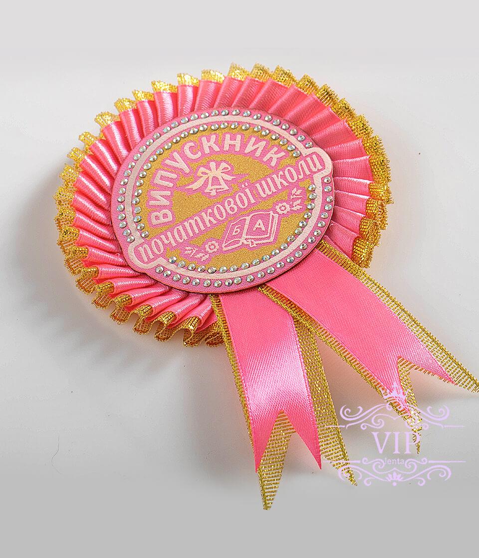 Значок випускник початковою школи рожевий