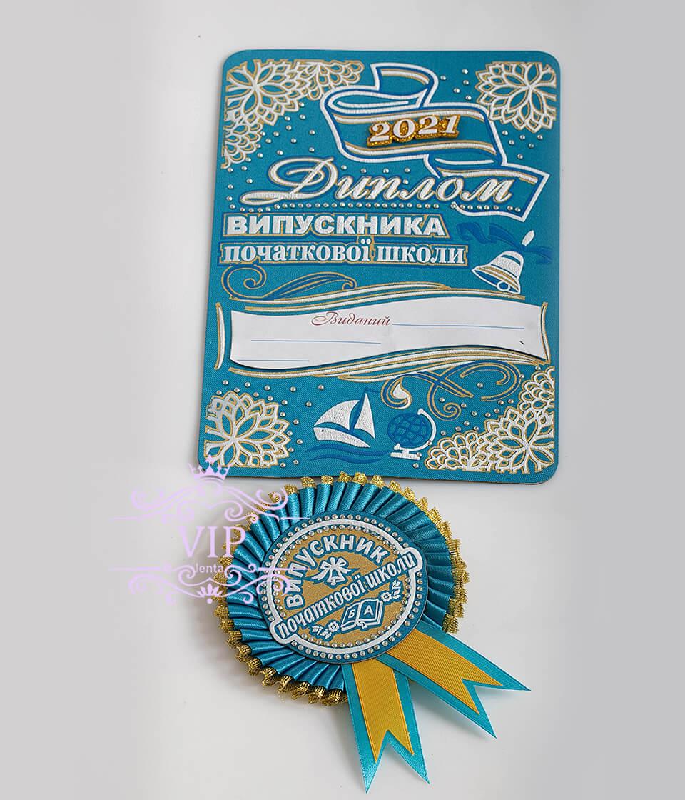 Голубой значок выпускник начальной школы с дипломом