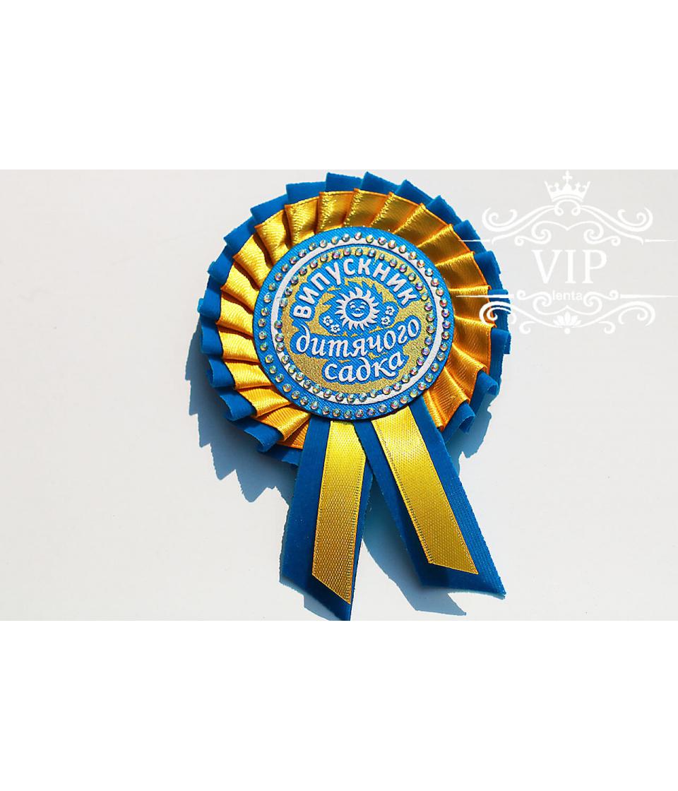 Значок для дитячого садка жовто-блакитний